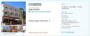 Туры в Грецию на неделю из Москвы всё лето от 25 тысяч рублей с человека