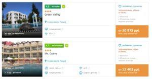 Короткие туры в Турцию из Разных городов России всего от 10 тыс рублей