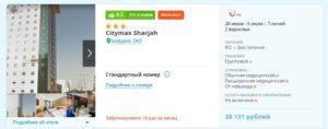 Тур на неделю в ОАЭ из Москвы за 14 тыс рублей