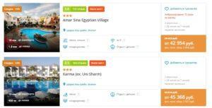Тур в Египет из Питера за 21 тыс рублей в конце июня
