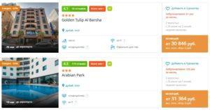 Тур в Дубай из Москвы на неделю за 15 тыс рублей