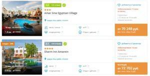 Подборка долгих туров в Египет из разных городов на лето