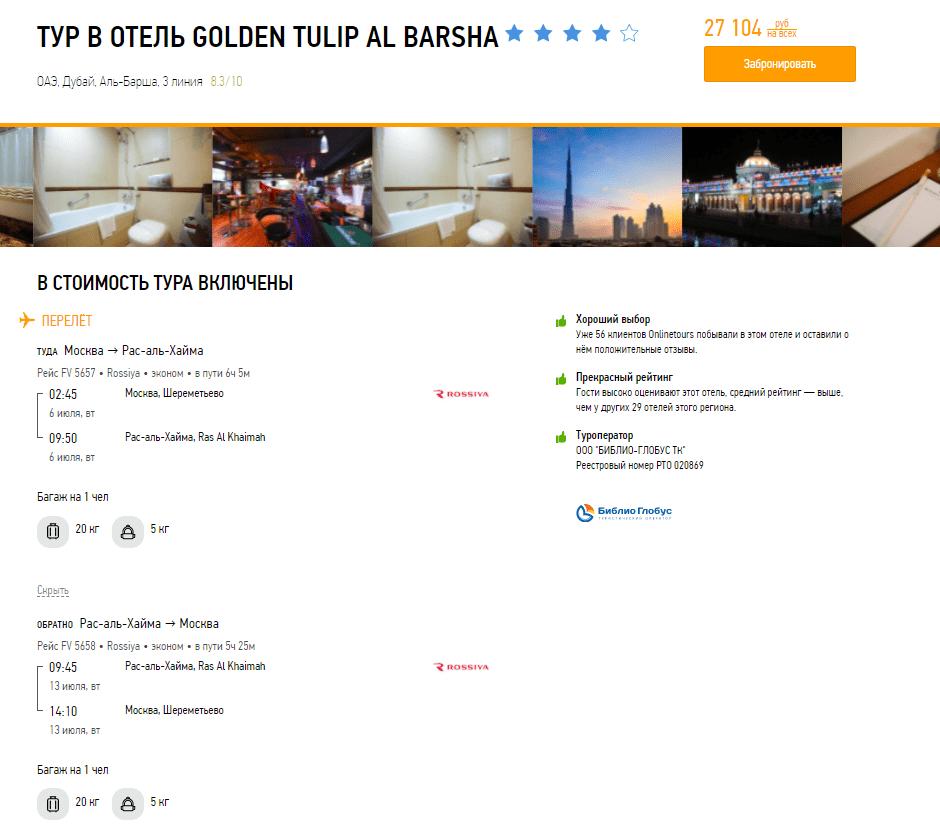 Горящие туры в ОАЭ из Москвы на 7 ночей от 13600₽/чел