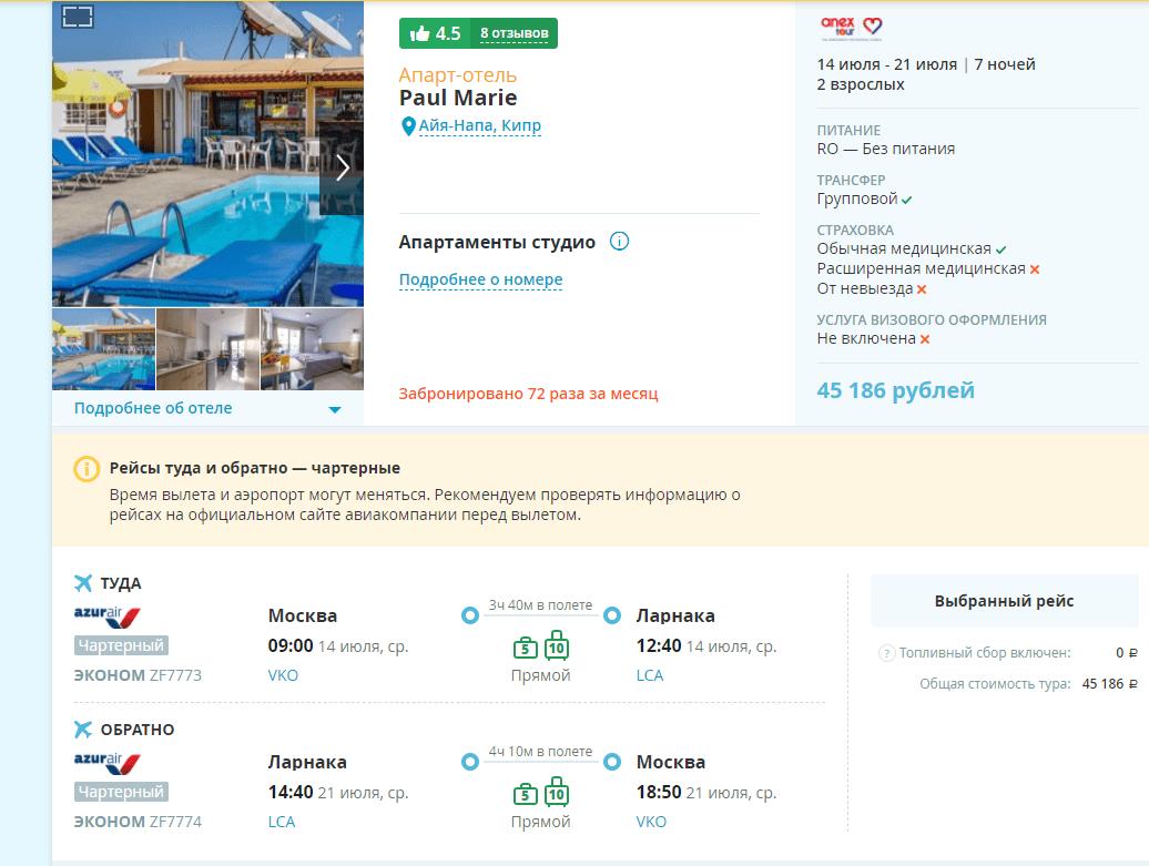 Неделя на Кипре прямым рейсом из Москвы от 22600₽/чел
