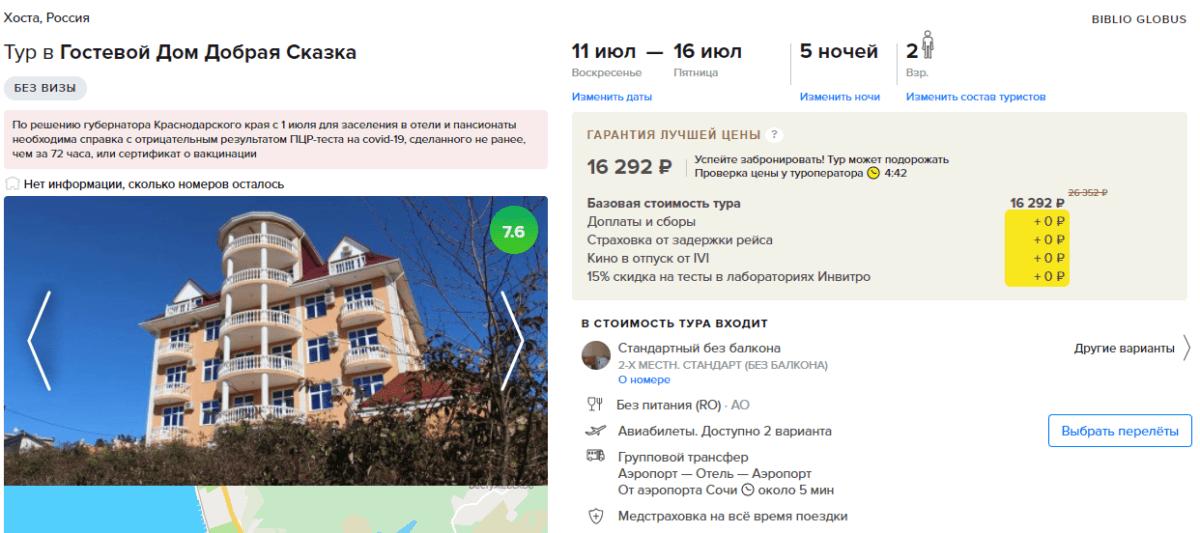 Туры в Сочи из Санкт-Петербурга на 5 ночей от 8200₽/чел в середине июля