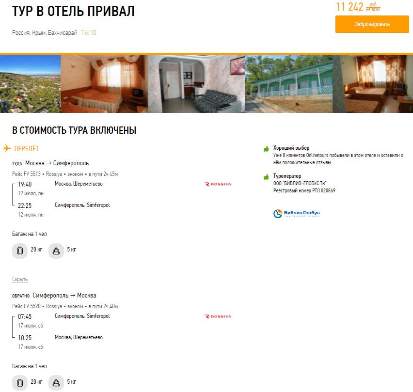 Туры из Москвы в Крым на 5 ночей с завтраками от 5600₽/чел. Вылет 12 июля