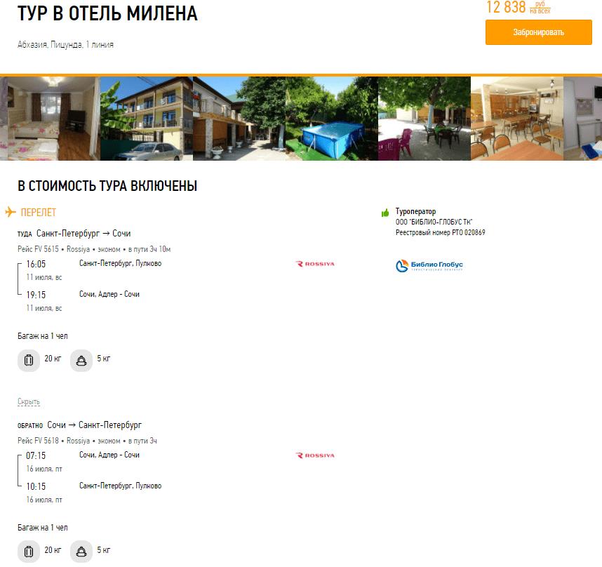 Туры из Санкт-Петербурга в Абхазию на 5 ночей от 6400₽/чел, вылет 11 июля