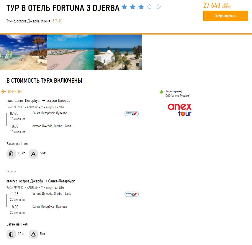 Туры из Санкт-Петербурга в Тунис на 3-7 ночей от 7500₽/чел