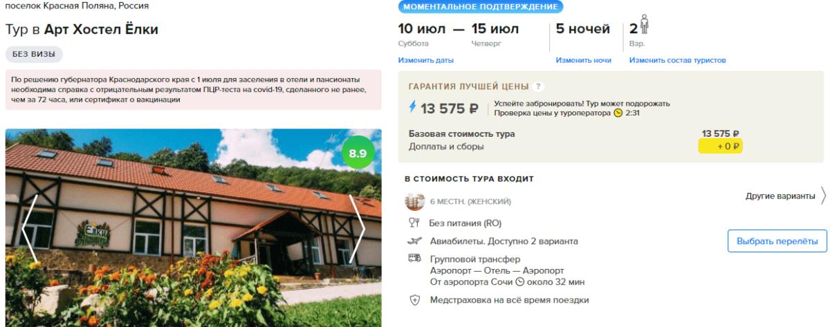 Туры из Москвы в Сочи на 5 ночей от 6800₽/чел с вылетом 10 июля