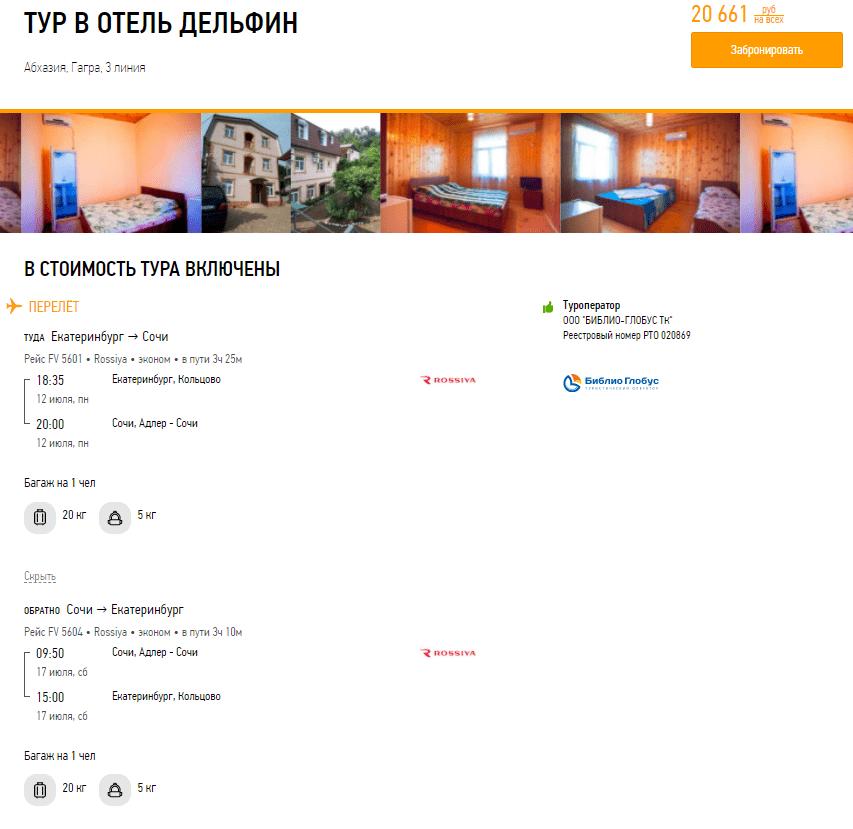 Туры в Абхазию из Казани и Екатеринбурга от 10300₽/чел