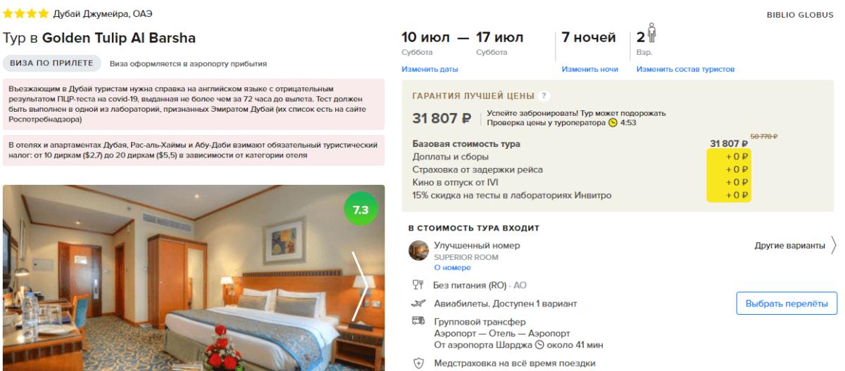 Туры из Санкт-Петербурга в ОАЭ на 7 ночей от 15900₽/чел с вылетом 10 июля