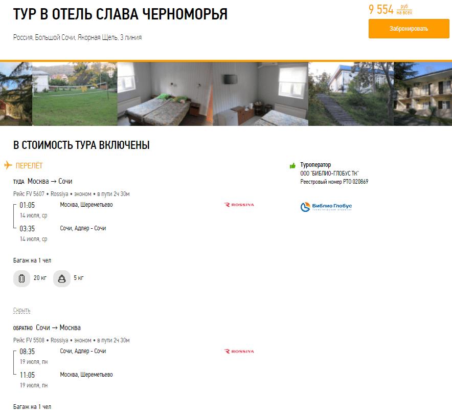 Туры из Москвы в Сочи на 5 ночей от 4800₽/чел с вылетом 14 июля
