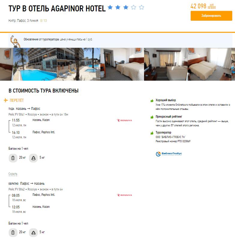Туры на Кипр из Казани на 6 ночей от 21000₽/чел с вылетом 12 июля