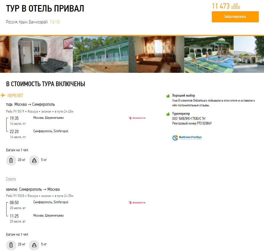 Туры из Москвы в Крым на 4 ночи с завтраками от 5700₽/чел