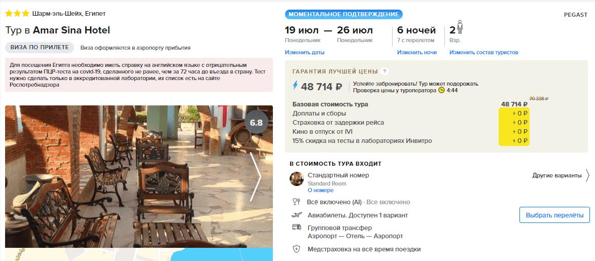 """Туры в Египет из Санкт-Петербурга """"все включено"""" на 6 ночей от 24400₽/чел"""