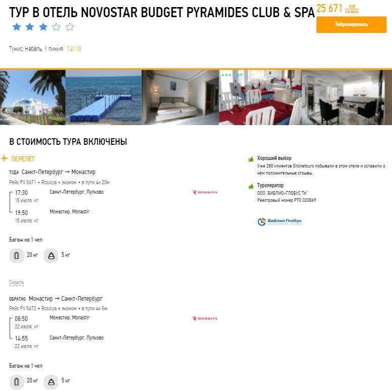 Горящие туры на неделю из Санкт-Петербурга в Тунис от 12800₽/чел