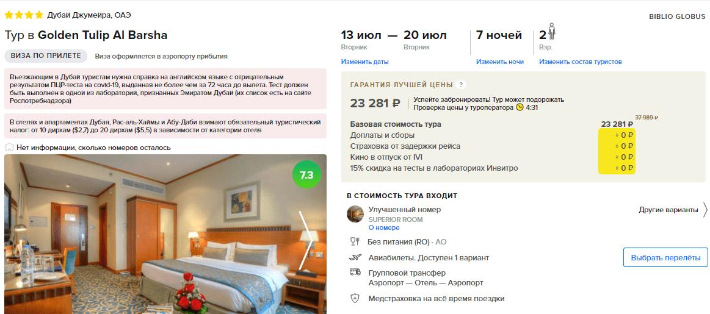 Туры на неделю в ОАЭ из Москвы от 11600₽/чел с вылетом 13 июля