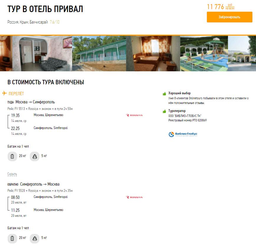 Туры из Москвы в Крым с перелетом на 6 ночей от 3700₽/чел с вылетом 14 июля