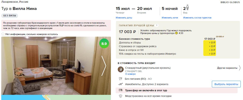 Туры из Санкт-Петербурга в Сочи на 5 ночей от 8500₽/чел с вылетом 15 июля