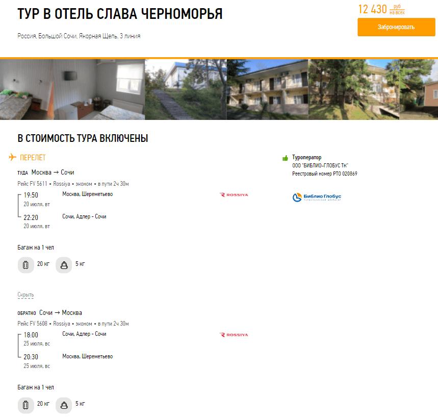 Туры в Сочи из Москвы на 5 ночей от 6200₽/чел с вылетом 20 июля