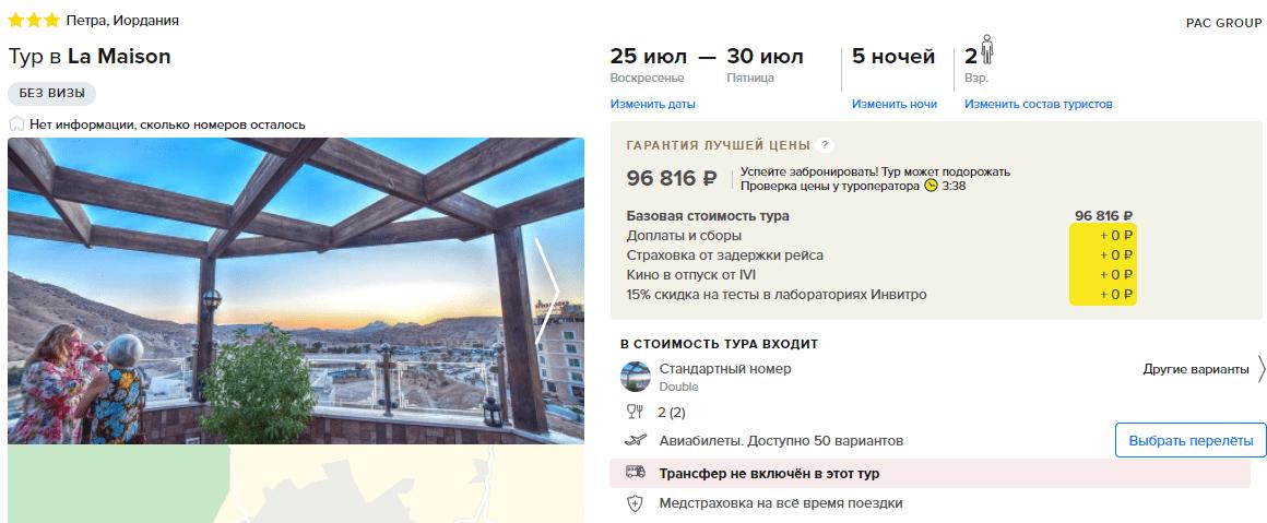 Туры из Москвы в Иорданию с завтраками на 5 ночей от 48400₽/чел в конце июля