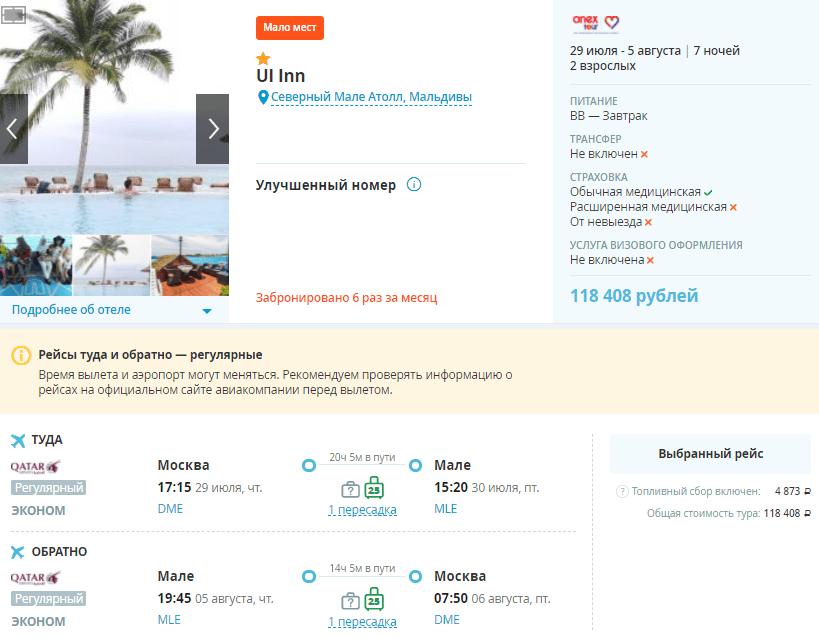 Туры на неделю из Москвы на Мальдивы с завтраками от 59200₽/чел