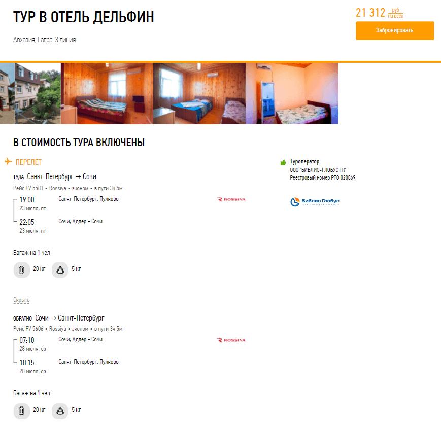 Туры из Санкт-Петербурга в Абхазию на 5 ночей от 10700₽/чел с вылетом 23 июля