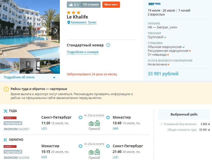 Туры из Санкт-Петербурга в Тунис с питанием от 17000₽/чел. Вылет 19 июля