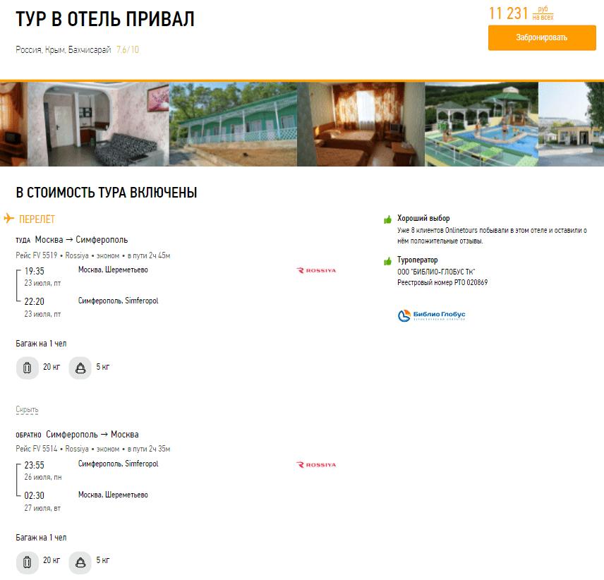 Короткие туры из Москвы в Крым с перелетом на 3 ночи от 5100₽/чел