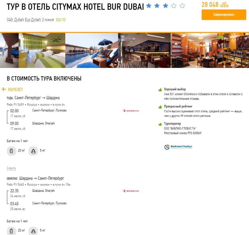 Горящие туры на неделю в ОАЭ из Санкт-Петербурга с завтраками от 14000₽/чел. Вылет 17 июля