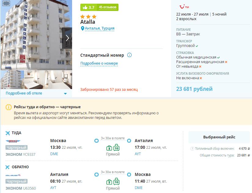 Туры в Турцию из Москвы с питанием на 5 ночей от 11900₽/чел с вылетом 21 июля