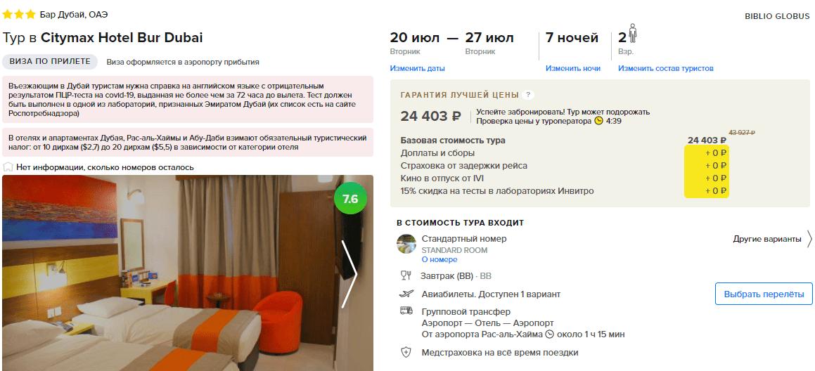 Горящие туры на неделю в ОАЭ из Москвы с завтраками от 12200₽/чел. Вылет 20 июля!