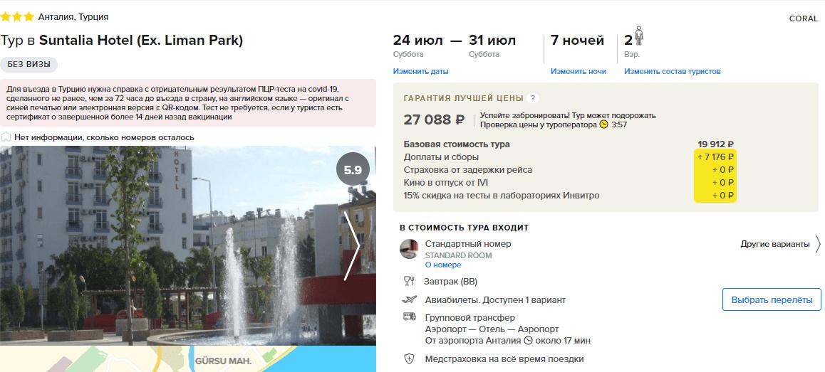 Туры в Турцию из Краснодара и Самары от 10400₽/чел с вылетом 24 и 27 июля