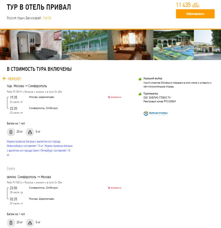 Туры из Москвы в Крым с перелетом на 5 ночей от 4100₽/чел. Вылет 23 июля