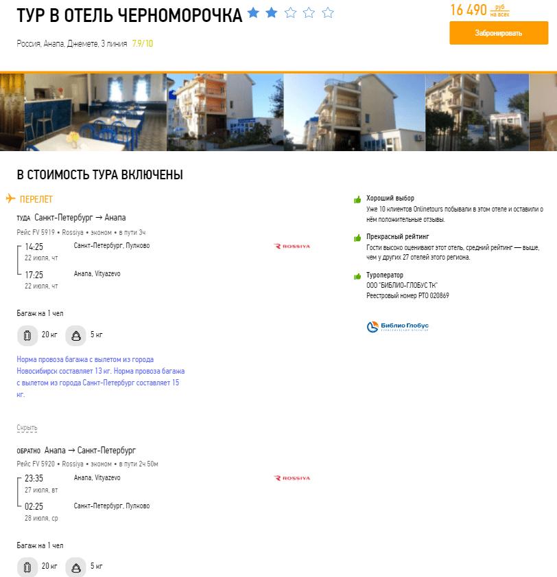 Туры в Краснодарский край из Санкт-Петербурга на 5 ночей от 6100₽/чел с вылетом 22 июля