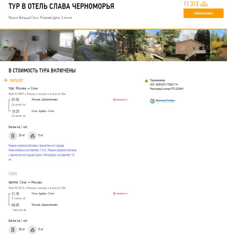 Туры в Сочи из Москвы на 5 ночей от 5700₽/чел с вылетом 26 июля
