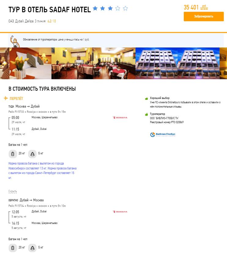 Горящие туры на неделю в ОАЭ из Москвы с завтраками от 13500₽/чел. Вылет 22 июля!