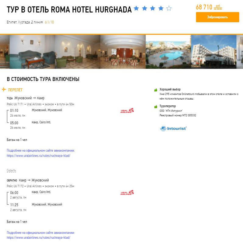 Недельные туры из Москвы в Египет на 7 ночей с питанием от 28900₽/чел с вылетом 26 июля