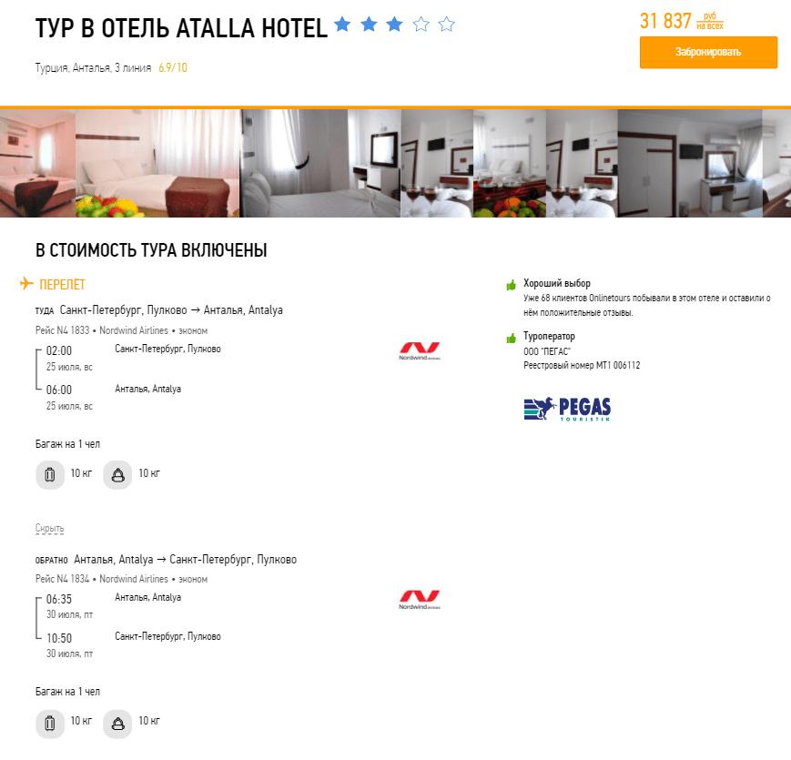 Туры из Санкт-Петербурга в Турцию на 5 ночей с питанием от 15900₽/чел с вылетом 25 июля