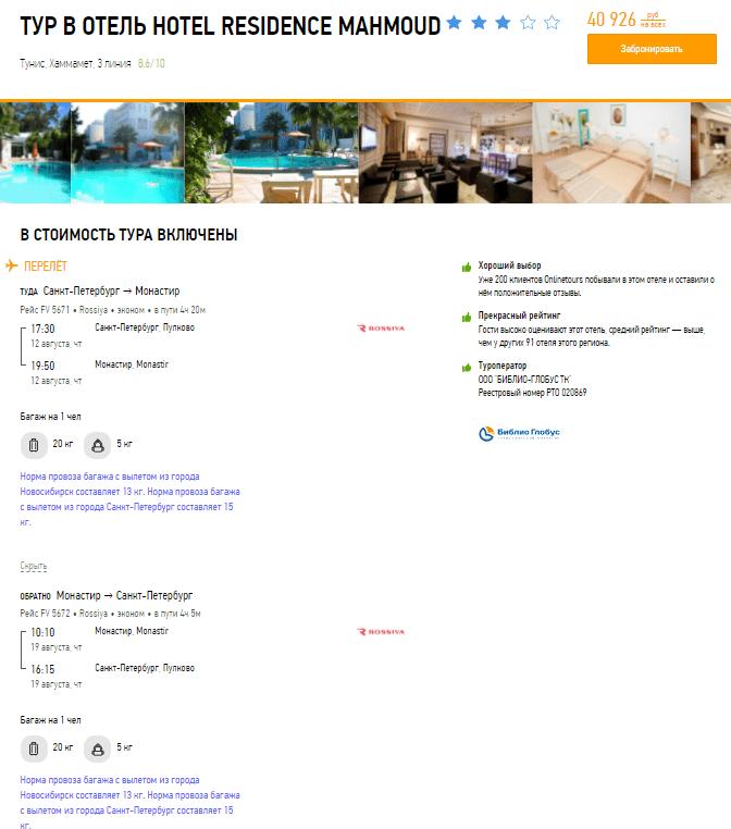 Туры из Санкт-Петербурга в Тунис на 7 ночей с завтраками от 20500₽/чел с вылетом в середине августа