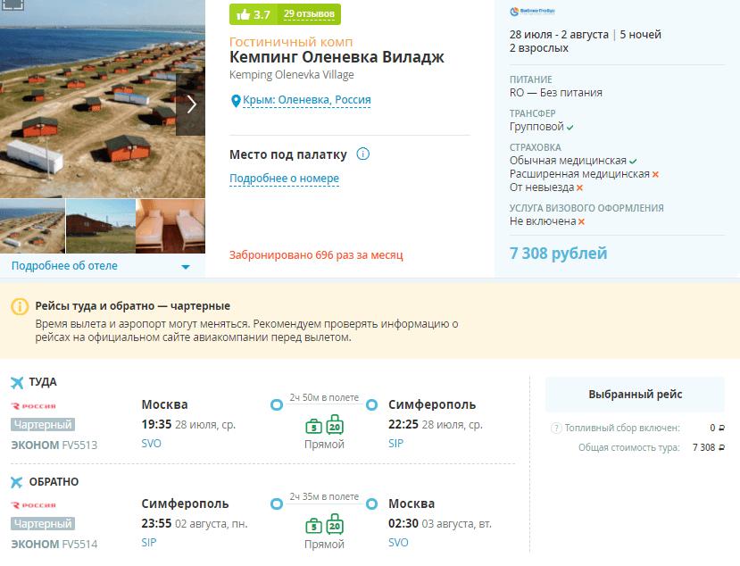 Туры из Москвы в Крым с перелетом на 5 ночей от 3700₽/чел. Вылет 28 и 29 июля