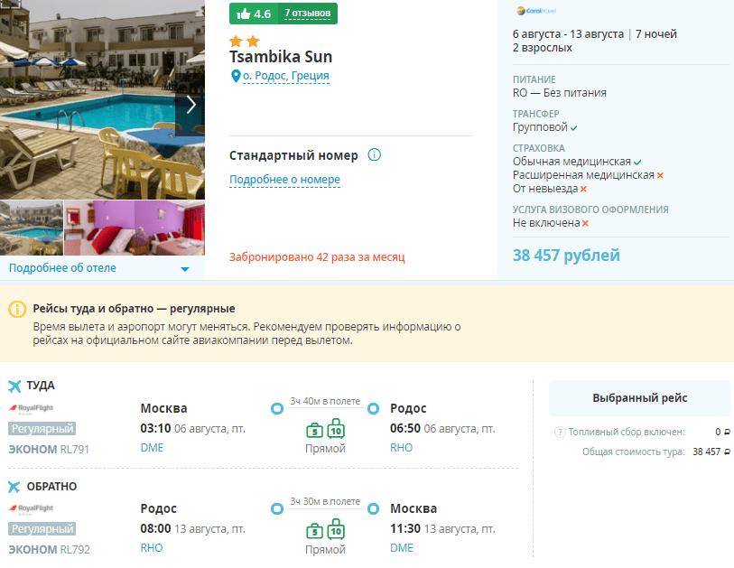 Туры в Грецию из Москвы на 7 ночей от 19200₽/чел с вылетом 6 августа