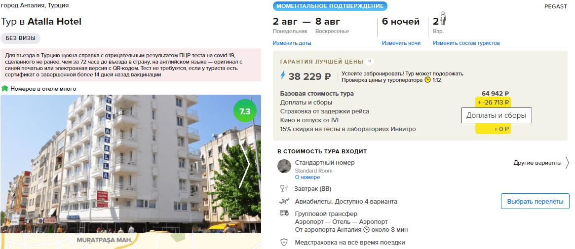 Туры из Санкт-Петербурга в Турцию с питанием от 19100₽/чел с вылетом 1 и 2 августа