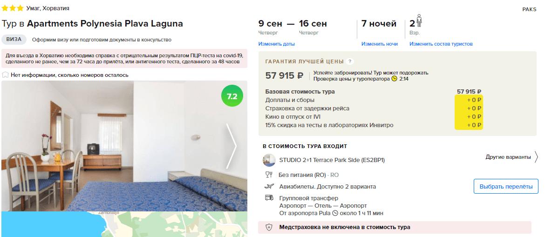 Туры в Хорватию из Москвы на 7 ночей от 29000₽/чел в начале сентября