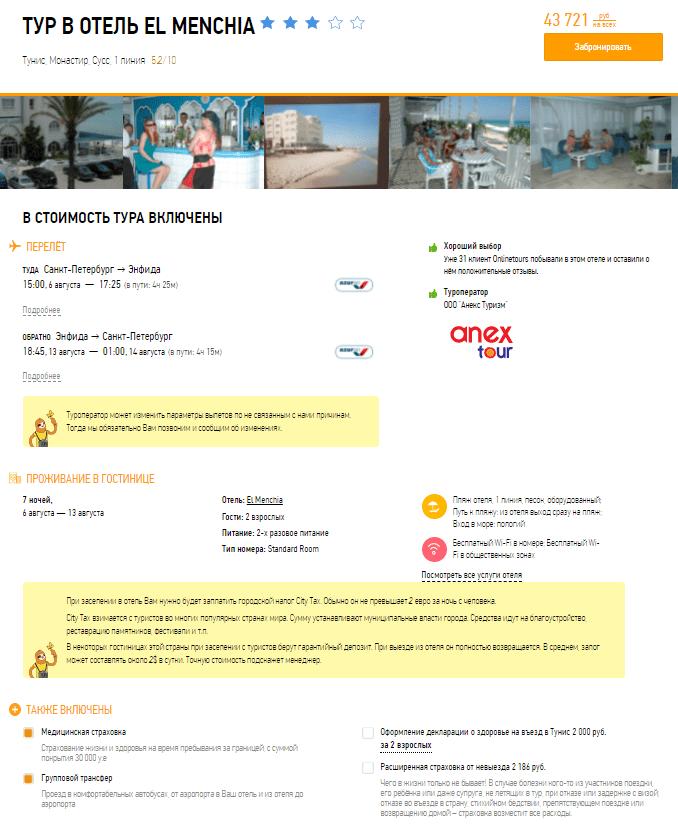 Туры из Санкт-Петербурга в Тунис на 7 ночей с питанием от 21900₽/чел с вылетом 6 августа