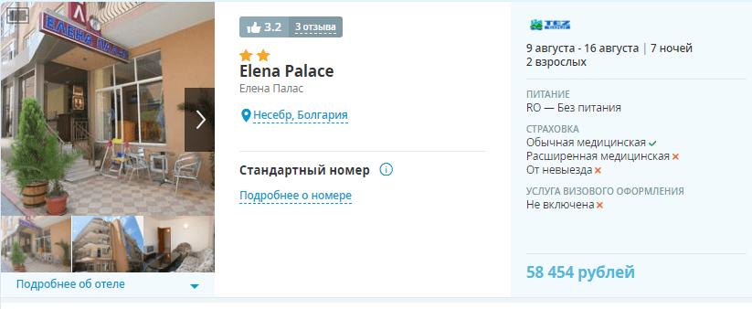 Недельные туры из Санкт-Петербурга в Болгарию от 29200₽/чел с вылетом 9 августа