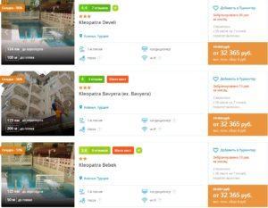 Туры из Москвы в Турцию на 7 ночей от 16000руб/чел
