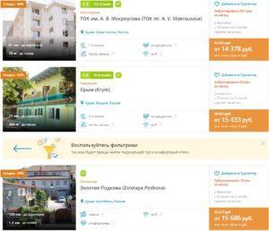 Туры в Крым из Москвы от 7200руб/чел