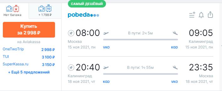 Победа: из Москвы в Калининград от 3000 рублей туда - обратно
