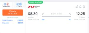 Из Москвы в Стамбул от 5520 рублей летом и осенью!